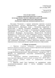 договор Томский государственный университет систем Положение о практике Инженерный факультет КСЭИ