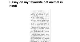 essay on my favourite pet animal in hindi google docs