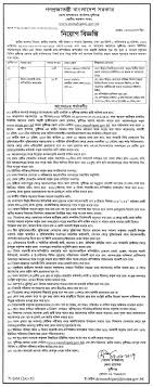 org this file district commissione office musnshiganj job circular 2017 jpg