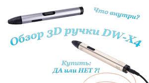 <b>3d ручка</b> x4 Самый честный обзор без прикрас. Рекомендую к ...