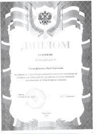 Научная деятельность направления подготовки бакалавров Химия  Диплом i ст Митрофаненко Я