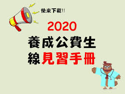 2020養成公費生見習手冊 台灣原住民醫學學會