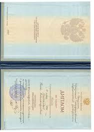 Педагогические мастерские Электронное портфолио педагога   Диплом АВС 0354827 №1191