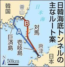 韓 日 海底 トンネル
