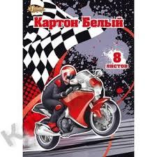 Белый <b>картон №1 School</b> Biker (А4, 6 листов, 1 цвет)