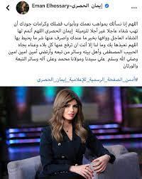 صفحة إيمان الحصري تطلب من متابعيها الدعاء لها بالشفاء العاجل - جوو 2 فن