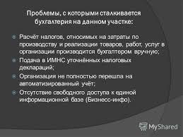 Презентация на тему Дипломная работа Налоговый учёт и ревизия  9 Проблемы