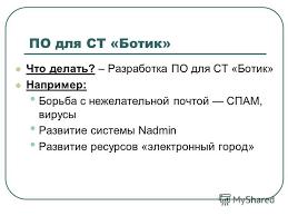 Презентация на тему Возможные направления примерные темы  5 ПО