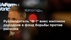 """Руководитель """"Ф-<b>1</b>"""" внес <b>миллион долларов в</b> фонд борьбы ..."""
