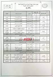 جدول إمتحان ٣ ثانوي 2020 - موقع صباح مصر