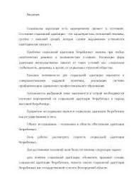 Социальная адаптация безработных курсовая по теории  Социальная адаптация безработных курсовая 2010 по теории государства и права скачать бесплатно способы социальное ориентация программа