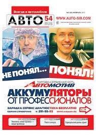 АВТО 54 №3 / 2012 by auto-media auto-media - issuu