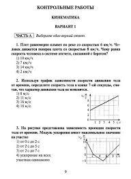 из для Физика класс Контрольные работы в НОВОМ формате  Иллюстрация 4 из 13 для Физика 10 класс Контрольные работы в НОВОМ формате И Годова Лабиринт