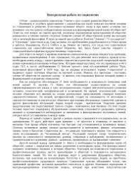 Социологические взгляды К Маркса и его роль в развитие социологии  Контрольная по социологии реферат по философии скачать бесплатно Социально эмпирическое общественно учения методология теории социальные социальной