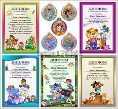 Дипломы и медальки для награждения детей начальной школы и  Дипломы и медальки для награждения детей начальной школы и детского сада