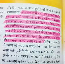 congress magazine had taken potshots at jawaharlal nehru and a scan from the issue of congress darshan which states that nehru became pm