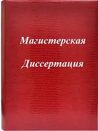 Услуги студентам и аспирантам Санкт Петербурга Магистерская диссертация на заказ