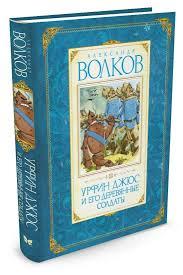 """<b>Книга</b> """"<b>Урфин Джюс</b> и его деревянные солдаты"""" – купить <b>книгу</b> с ..."""