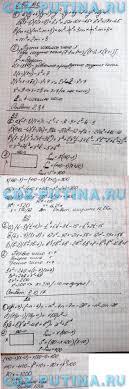 ГДЗ решебник самостоятельные работы по алгебре класс Александрова 30