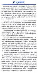 classroom essay in hindi