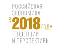Российская экономика в 2018 году. <b>Тенденции и перспективы</b> ...