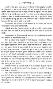 autobiography essay about myself business finance manager cover essay myself in hindi docoments ojazlink 1000150 thumb essay myself in hindi