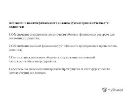 Анализ финансовой отчетности темы ru Изображения Анализ финансовой отчетности темы