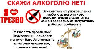 Картинки по запросу памятки о вреде алкоголя