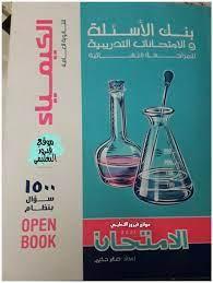 تحميل كتاب الامتحان مراجعة نهائية في الكيمياء كامل للصف الثالث الثانوي 2021  |موقع فيروز التعليمي
