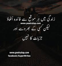 Motivational Quotes Urdu Advice Motivational Quotes Urdu Images Sms