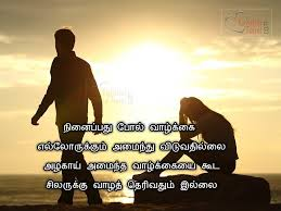 Latest Sad Quotes About Life In Tamil Life Quotes