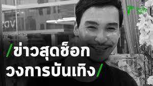 ช็อก! นาธาน สิ้น เหตุติดเชื้อในกระแสเลือด | 05-07-63 | ข่าวเช้าไทยรัฐ  เสาร์-อาทิตย์ - YouTube