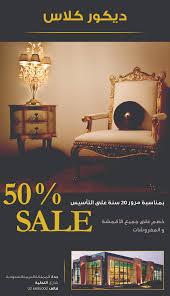 furniture sale ads. Decor Furniture Sale Ads #