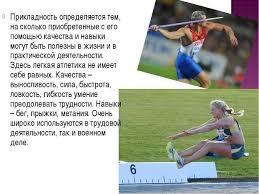 Презентация по физкультуре Легкая атлетика  Прикладность определяется тем на сколько приобретенные с его помощью качеств