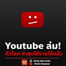 YouTube ล่ม - TOJO News