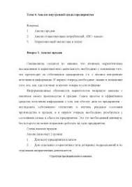 Реферат на тему Анализ сбыта продукции предприятия docsity  Реферат на тему Анализ внутренней среды предприятия