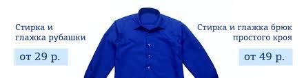 Заказать <b>стирку рубашек</b>, химчистку маек и сорочек в Волгограде ...
