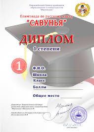 Скачать дипломы победителей Олимпиады по русскому языку Савунья  Скачать Диплом Участника · Скачать Диплом 1 степени
