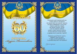 на лет на украинском Поздравление на 60 лет на украинском