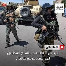 أفغانستان   الرئيس الأفغاني: سنسلح المدنيين لمواجهة حركة طالبان - طالبان