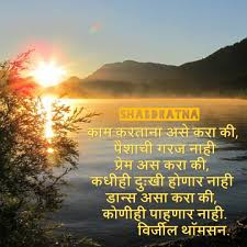 Good Morning Quotes In Marathi With Images Best Of Marathi Good Morning Imagesmarathi Good Morning Quotesmarathi Good