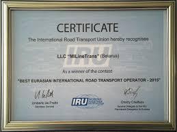 Международные перевозки Сертификат the international road transport union hereby expresses в категории best eurasian international road transport operator 2015