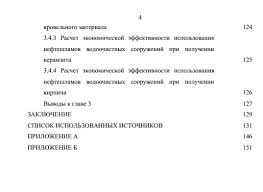 Структура диссертации Основные компоненты диссертации оглавление3