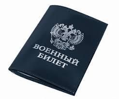 Приписка в военкомате после смены гражданства