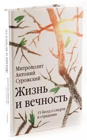Жизнь и вечность: 15 бесед о смерти и страдании - Митрополит ...