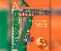 ГДЗ по Математике класс Контрольные работы Виленкин Н Я  ГДЗ по Математике 5 класс Бунимович