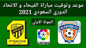 موعد وتوقيت مباراة الفيحاء و الاتحاد السعودي الجولة الأولي الدوري السعودي  2021 - YouTube