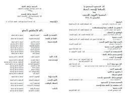 Catholic Wedding Ceremony Program Templates Wedding Ceremony Program Template Tri Fold Timeline Itinerary