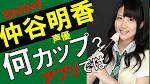 仲谷明香の最新おっぱい画像(12)