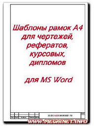 Шаблон рамки для курсовой работы в ворде Без посредников  Итоговая контрольная работа по русскому языку в 6